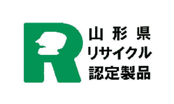 山形県リサイクル認定製品